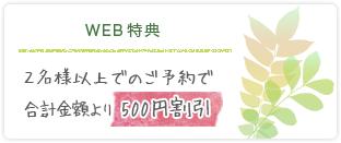 Web特典 2名様以上でのご予約で合計金額より500円割引